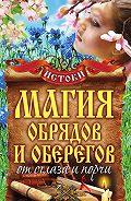 Михаил Прохоров - Магия обрядов и оберегов от сглаза и порчи