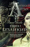Ульяна Соболева -Легенды о проклятых. Безликий