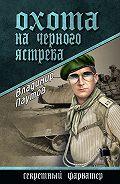 Владимир Паутов -Охота на черного ястреба