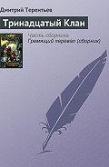 Дмитрий Терентьев -Тринадцатый Клан