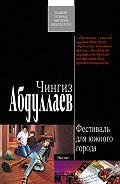 Чингиз Абдуллаев - Фестиваль для южного города