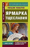 Уильям Теккерей -Ярмарка тщеславия / Vanity Fair