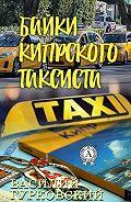 Василий Гурковский -Байки кипрского таксиста