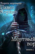 Павел Николаевич Корнев -Мертвый вор