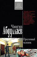 Чингиз Абдуллаев - Приличный человек