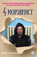 Алла Лазарева - Морзянист