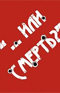 Андрей Кочергин -«…Или смерть?» Дворовый Катехизис Русского человека