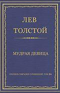 Лев Толстой - Полное собрание сочинений. Том 26. Произведения 1885–1889 гг. Мудрая девица