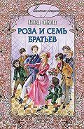 Луиза Мэй  Олкотт - Роза и семь братьев