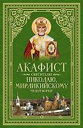Сборник - Акафист святителю Николаю, Мирликийскому Чудотворцу