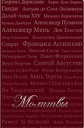 Т. Красильникова - Молитвы (сборник)