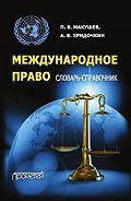 Андрей Хридочкин - Международное право. Словарь-справочник