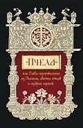 Сборник - «Пчела», или Главы поучительные из Писания, святых отцов и мудрых мужей