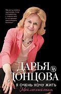 Дарья Донцова -Я очень хочу жить: Мой личный опыт