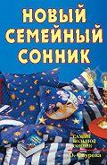 Ольга Смурова - Новый семейный сонник