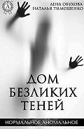 Лена Обухова - Дом безликих теней
