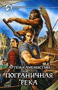 Артем Каменистый -Пограничная река