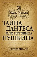 Серена Витале - Тайна Дантеса, или Пуговица Пушкина