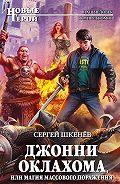 Сергей Шкенёв - Джонни Оклахома, или Магия массового поражения