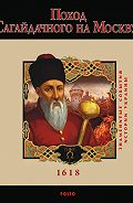 Ю. В. Сорока -Поход Сагайдачного на Москву. 1618