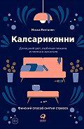 Миска Рантанен -Калсарикянни. Финский способ снятия стресса