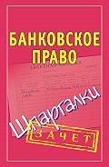 Мария Кановская - Банковское право. Шпаргалки
