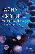 В. В. Карелин - Тайна Жизни глазами науки и традиции