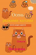 Ольга Логачева - Осень рыжими котами землю щедро одарила