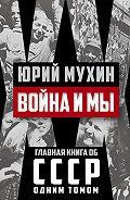 Юрий Мухин -Война и мы
