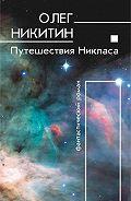 Олег Никитин -Путешествия Никласа