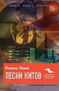 Владимир Шпаков - Песни китов