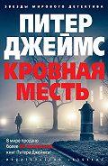 Питер Джеймс - Кровная месть
