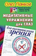 Олег Панков -Медитативные упражнения для глаз для восстановления зрения по методу профессора Олега Панкова