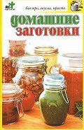 Любовь Смирнова -Домашние заготовки