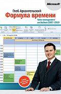 Глеб Алексеевич Архангельский -Формула времени. Тайм-менеджмент на Outlook 2007-2010