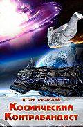 Игорь Афонский -Космический контрабандист