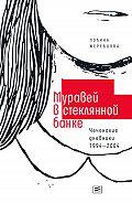 Полина Жеребцова -Муравей в стеклянной банке. Чеченские дневники 1994–2004