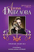 Анна Данилова -Призраки знают все. Рукопись, написанная кровью (сборник)