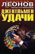 Алексей Макеев -Джентельмен удачи