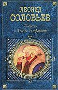 Леонид Соловьев -Очарованный принц