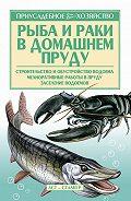 Александр Снегов - Рыба и раки. Технология разведения