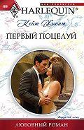 Кейт Хьюит - Первый поцелуй