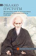 Сборник -Облако Пустоты. Жизнеописание инаставления великого чаньского учителя Сюй-юня