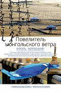 Игорь Воеводин -Повелитель монгольского ветра (сборник)