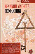 Яна Седова -Великий магистр революции