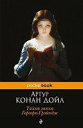 Артур Конан Дойл - Тайна замка Горсорп-Грэйндж (сборник)