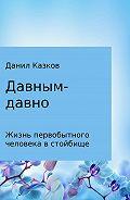 Данил Казаков -Давным-давно