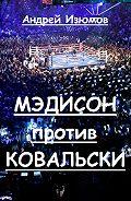 Андрей Игоревич Изюмов -Мэдисон против Ковальски