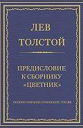 Лев Толстой - Полное собрание сочинений. Том 26. Произведения 1885–1889 гг. Предисловие к сборнику «Цветник»