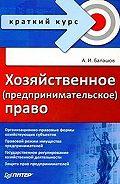 Алексей Игоревич Балашов -Хозяйственное (предпринимательское) право